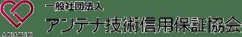 一般社団法人アンテナ技術信用保証協会