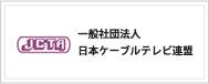 一般社団法人 日本ケーブルテレビ連盟