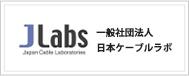一般社団法人 日本ケーブルラボ