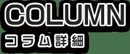 COLUMN コラム詳細