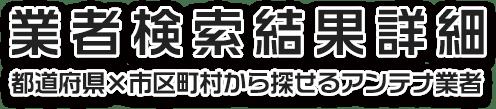 業者検索結果詳細 都道府県×市区町村から探せるアンテナ業者